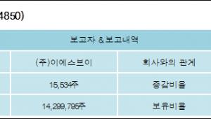 [ET투자뉴스][피에스엠씨 지분 변동] (주)이에스브이36.93%p 증가, 36.93% 보유