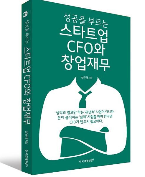 [신간] '스타트업 CFO와 창업재무'