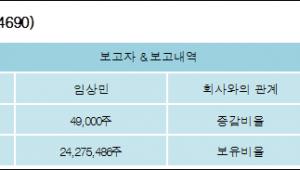 [ET투자뉴스][대상홀딩스 지분 변동] 임상민 외 4명 0.14%p 증가, 67.04% 보유