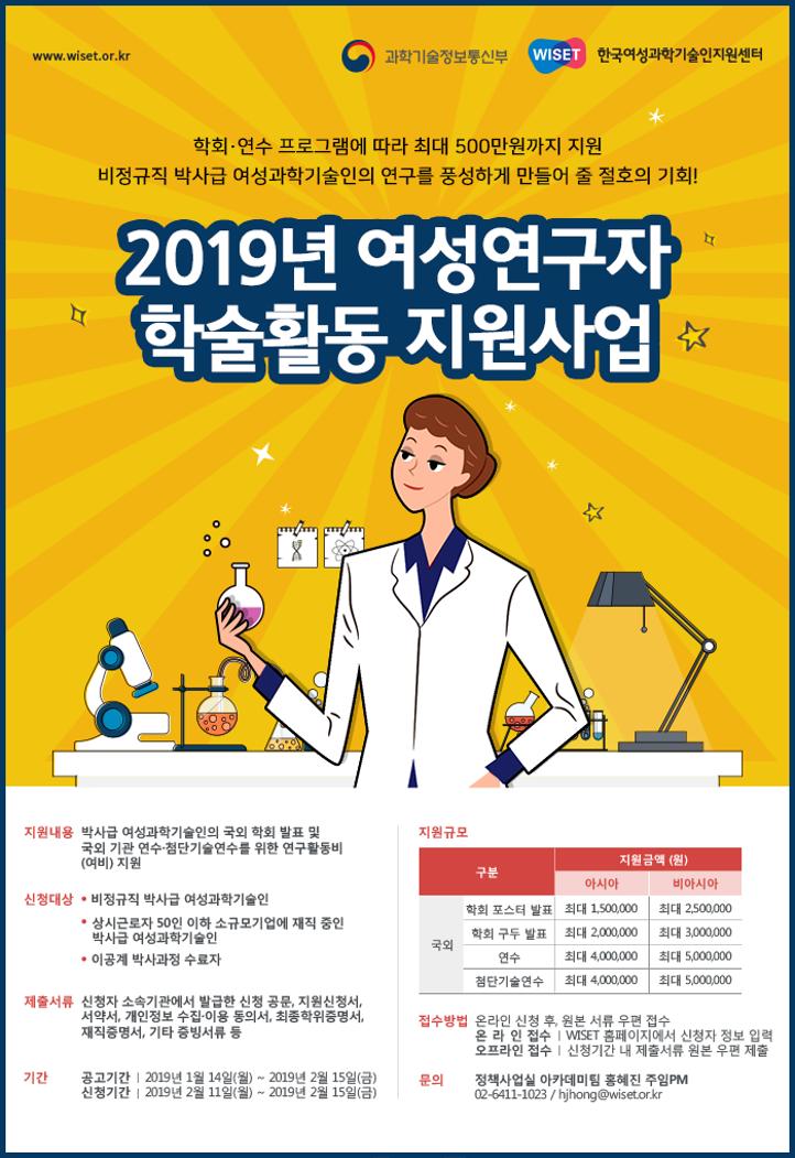 WISET, '비정규직 여성 박사' 해외 학회·연수 최대 500만원 지원