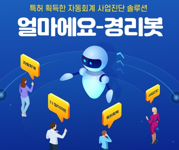 아이퀘스트 '얼마에요-경리봇', 빅데이터 활용한 자동 분개 특허 획득