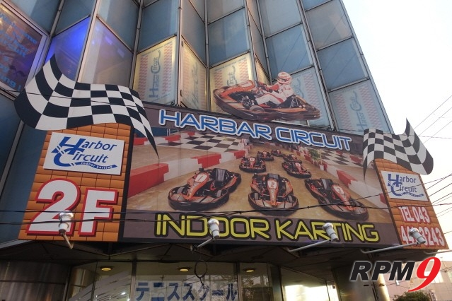 [체험기] 프로 드라이버의 꿈이 익는 곳 '도쿄 하버 서킷'