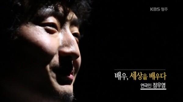 KBS 청주 다큐 자료 화면. 사진=정우영 제공