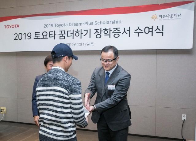 한국 토요타, '2019 토요타 꿈 더하기' 장학증서 수여식 진행