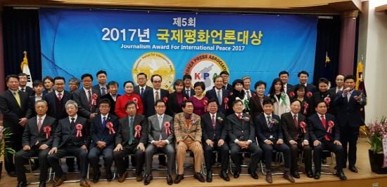 제7회 국제평화언론대상 조직위...수상자 명단 발표