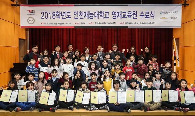 한국GM 복지재단, 미래 인재육성 앞장선다