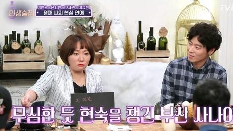 사진=tvN '인생술집'