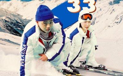 KIRIN X SUMIN [WELCOME TO CLUB 33] CONCERT, 2월 9일 홍대 웨스트브릿지 라이브홀에서 열려