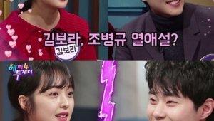 김보라 조병규 열애설 불거진 내막 '몰래 손 잡아?'