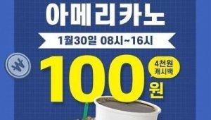 원더쇼핑 토스, 스타벅스 커피가 100원? 쿠폰 받는 방법