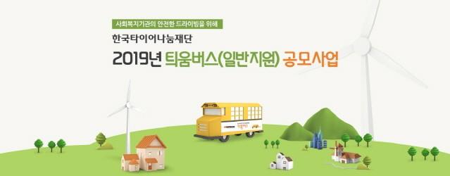 한국타이어나눔재단, 취약계층 위한 '틔움버스' 참가자 모집