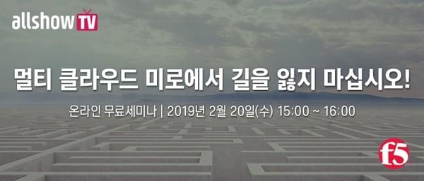 전자신문 allshowTV, '멀티 클라우드 운영' 온라인 세미나 개최