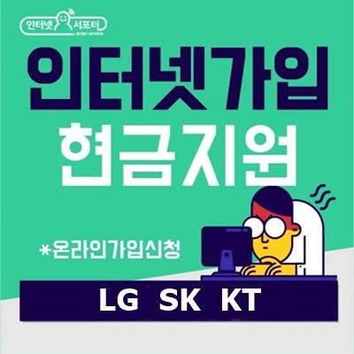 LG·SK·KT 인터넷가입, 초고속·기가 인터넷 설치 요금비교사이트 신규가입과 현금지원은