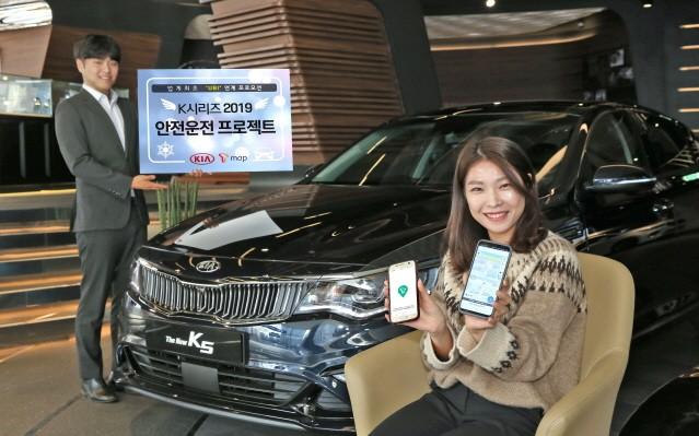 기아차, 업계 최초 '운전자행태기반 보험' 제휴 혜택 선보여
