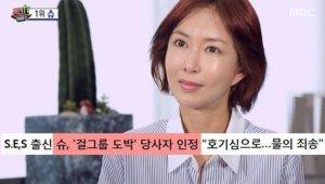 슈 징역1년 판결 이유 '유흥으로 끝나지 않아서?'