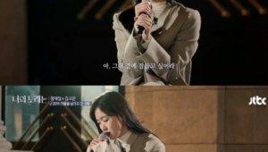 김고은, 시청자도 깜짝 놀란 노래 실력