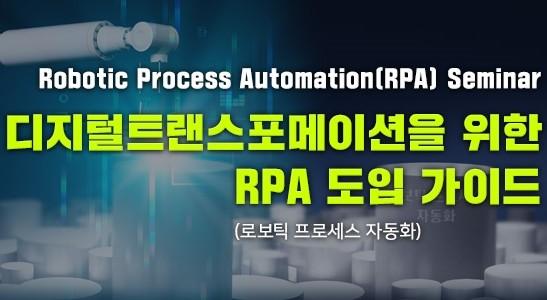 업무혁신을 위한 'RPA 도입 가이드' 세미나...이달 27일 개최