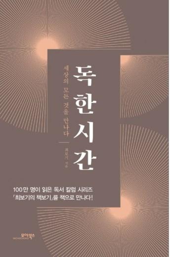 [신간] '독(讀)한 시간'...잔잔한 인기몰이
