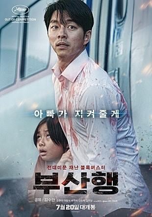 사진=영화 '부산행' 포스터