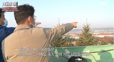사진=KBS2 '제보자들' 캡처