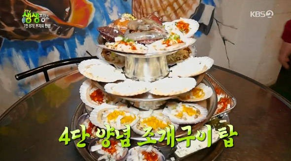 사진=KBS2 '생생정보'
