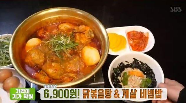 사진=SBS '생방송투데이'