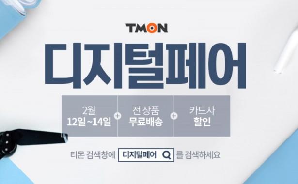 모바일커머스 '티몬'이 오는 14일까지 '디지털페어'를 개최하고 인기 가전제품과 주변기기 300여종을 선정해 온라인 최저가보다 많게는 10%이상 저렴하게 판매한다고 밝혔다. 사진=티몬 제공
