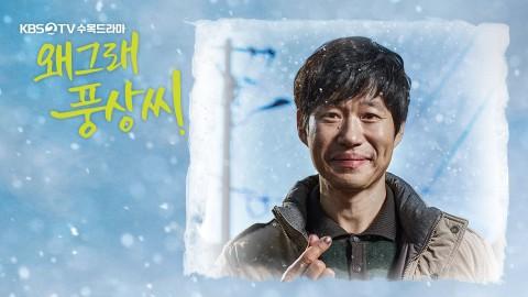 사진=KBS2 '왜그래 풍상씨'