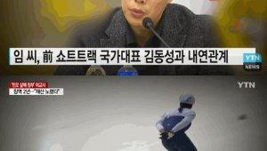 김동성 거짓말 '단순 스타와 팬 사이 아냐?'