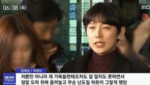 """양예원 무혐의 판단한 검찰 \""""증거 불충분\"""""""