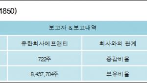 [ET투자뉴스][피에스엠씨 지분 변동] 유한회사에프앤티 외 4명 21.79% 보유