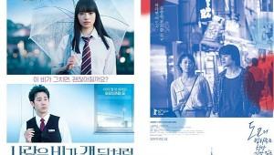 닮은 듯 다른 개봉작 두 편, '사랑은 비가 갠 뒤처럼' vs '도쿄의 밤하늘은 항상 가장 짙은 블루'