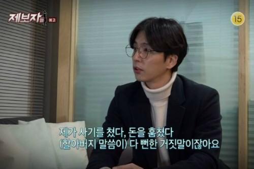 사진=KBS '제보자들' 방송화면 캡처