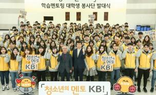 KB국민은행, '학습멘토링 대학생 봉사단' 발대식 개최