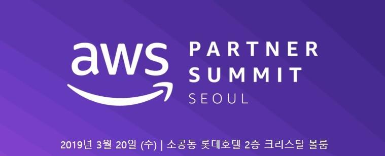 AWS, 파트너 서밋 서울 2019 개최