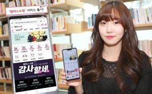 LG유플러스, 'U+멤버스'에서 온라인 쇼핑서비스 출시