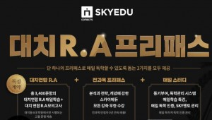 커넥츠 스카이에듀, '대치 R.A 프리패스' 출시