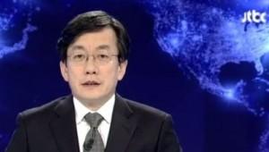 jtbc 뉴스룸 손석희, 뺑소니 의혹 사건…과천경찰서가 맡아