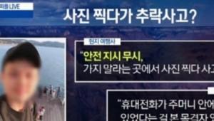 그랜드캐년 추락, 한국 대학생 오는 22일 귀국