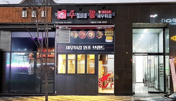 수철이네 왕새우튀김, 2월 22일 원주무실점 오픈.. 강원도 첫 오픈으로 주목