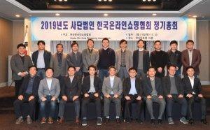 한국온라인쇼핑協, 제20기 정기총회 개최…변광윤 이베이코리아 대표 협회장에 연임