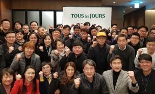 CJ푸드빌 뚜레쥬르, 가맹점주와의 소통 워크숍 개최