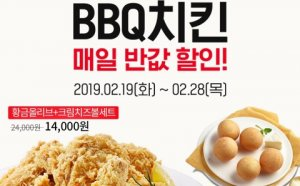 BBQ, '가맹점 부담 Zero' 상생 프로모션 진행…행사 금액 본사 전액 부담