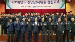 가스공사 이상훈 상임감사위원, 임직원 부패예방 청렴교육 진행