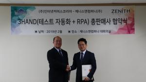 인터넷커머스코리아·제니스앤컴퍼니, 3HAND 파트너쉽 MOU 체결…B2B협력 통한 RPA사업확대 도모