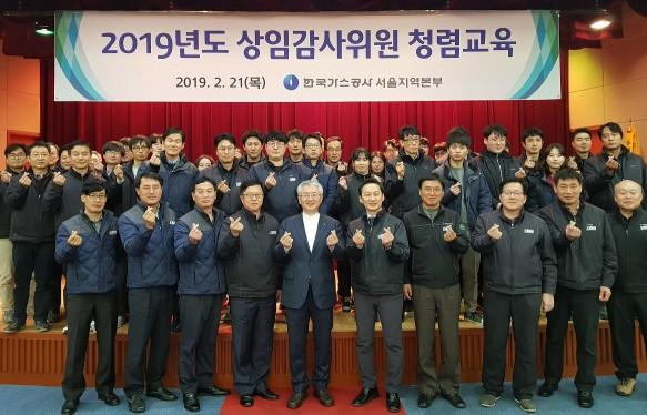 사진 = 가스公 이상훈 상임감사위원, 임직원 부패예방 청렴교육