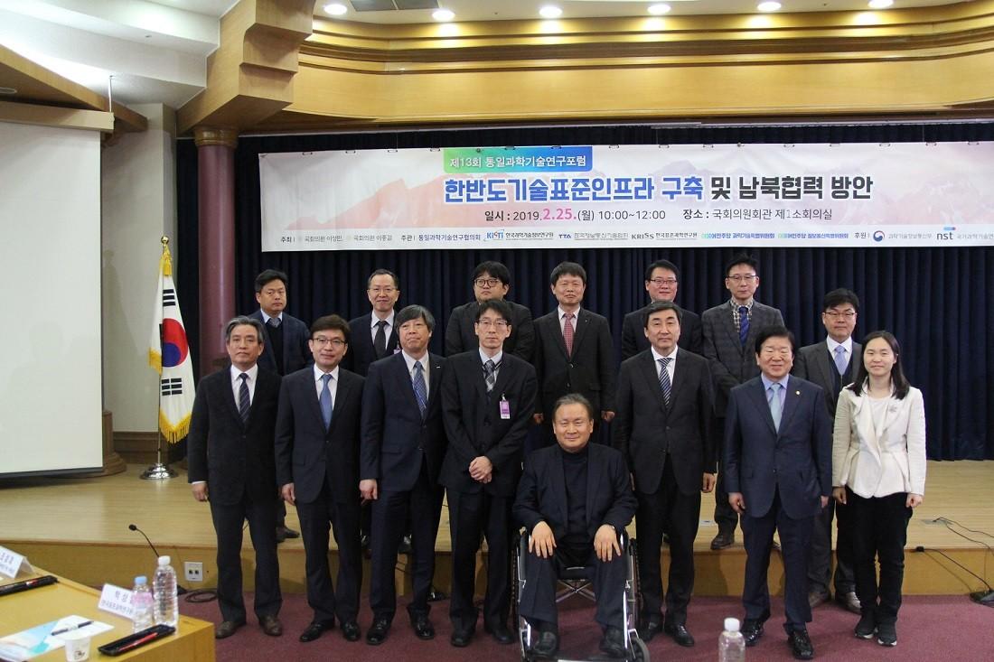 '한반도 기술표준인프라구축 및 남북협력방안 토론회'에 참석한 패널들과 국회 이상민의원