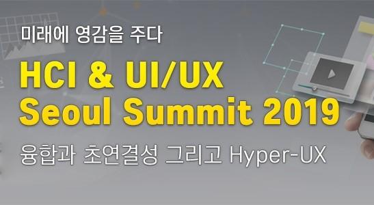 """""""굿바이 터치, 헬로 폴더블 - HCI & UI/UX Summit 2019"""" 오는 3월 15일 개최"""
