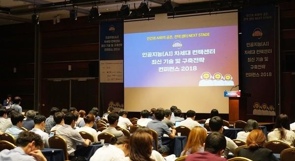 'AI 차세대 컨택센터 컨퍼런스 2019' 3월 21일 코엑스에서 열린다