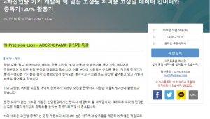 4차산업용 기기 개발에 편한 '정밀 데이터 컨버터•증폭기 활용 세미나' 개최
